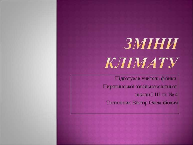Підготував учитель фізики Пирятинської загальноосвітньої школи I-III ст. № 4 ...