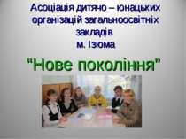 """Асоціація дитячо – юнацьких організацій загальноосвітніх закладів м. Ізюма """"Н..."""