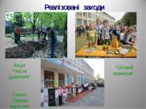 """Реалізовані заходи Акція """"Чисте довкілля"""" Свято """"Перше вересня"""" """"Осінній ярма..."""