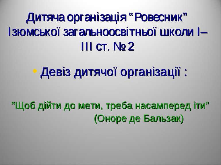 """Дитяча організація """"Ровесник"""" Ізюмської загальноосвітньої школи I–III ст. № 2..."""