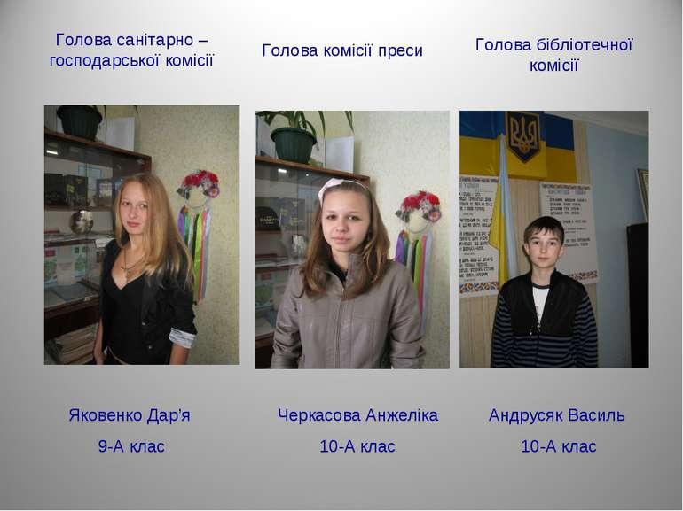Голова санітарно – господарської комісії Яковенко Дар'я 9-А клас Голова коміс...