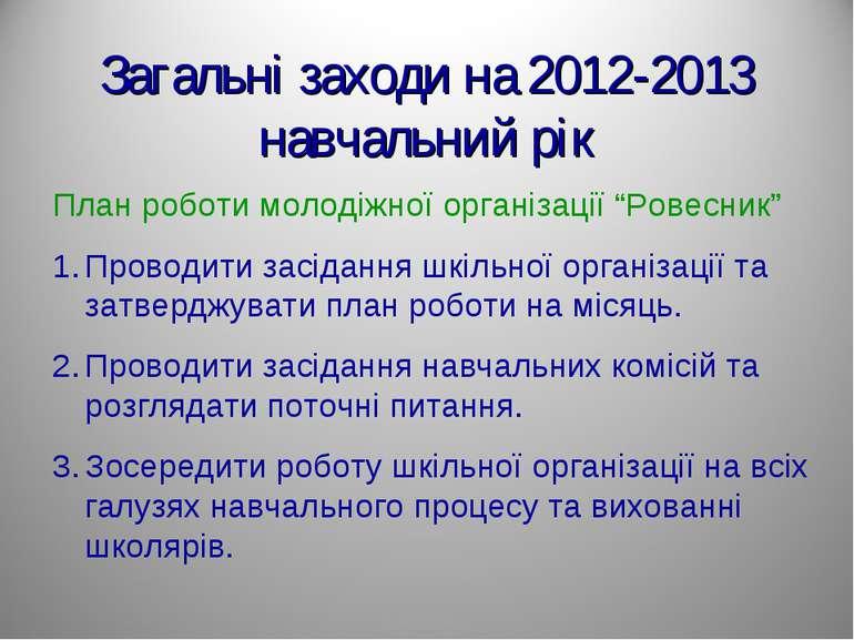 Загальні заходи на 2012-2013 навчальний рік План роботи молодіжної організаці...