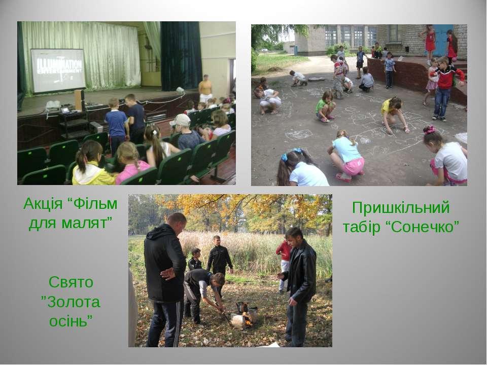 """Акція """"Фільм для малят"""" Свято """"Золота осінь"""" Пришкільний табір """"Сонечко"""""""