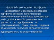 Європейське мовне портфоліо Використання Європейського мовного портфоліо дозв...