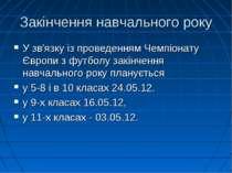 Закінчення навчального року У зв'язку із проведенням Чемпіонату Європи з футб...