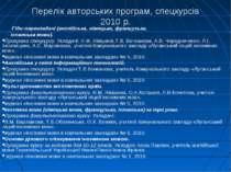 Перелік авторських програм, спецкурсів 2010 р. Гіди-перекладачі (англійська, ...