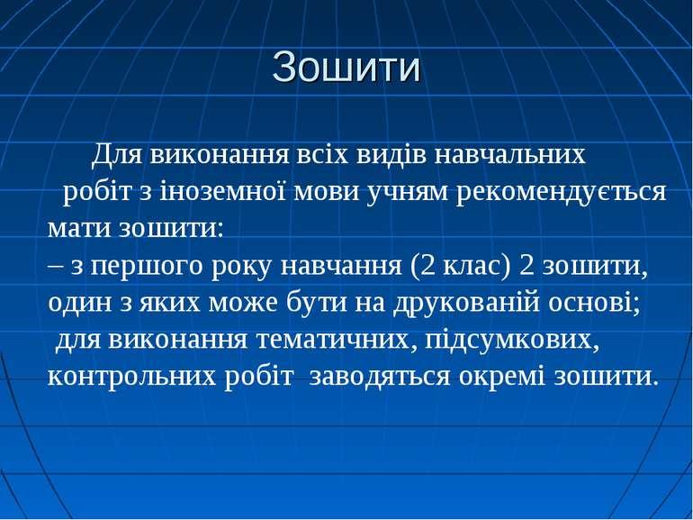 Зошити Для виконання всіх видів навчальних робіт з іноземної мови учням реком...