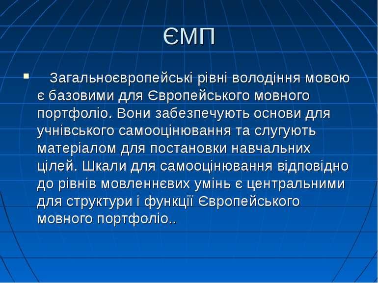 ЄМП Загальноєвропейські рівні володіння мовою є базовими для Європейського мо...