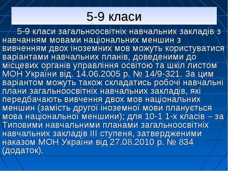 5-9 класи 5-9 класи загальноосвітніх навчальних закладів з навчанням мовами н...