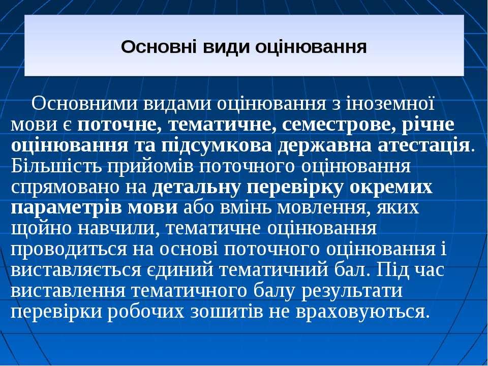 Основні види оцінювання Основними видами оцінювання з іноземної мови є поточн...