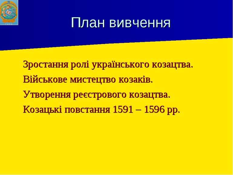 План вивчення Зростання ролі українського козацтва. Військове мистецтво козак...