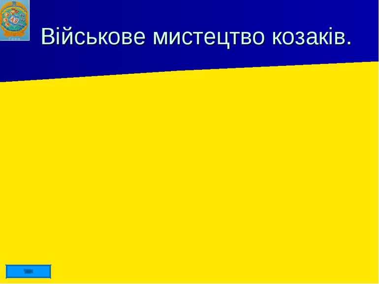 Військове мистецтво козаків.