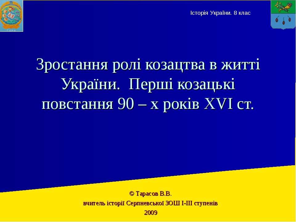 © Тарасов В.В. вчитель історії Серпневської ЗОШ І-ІІІ ступенів 2009 Зростання...