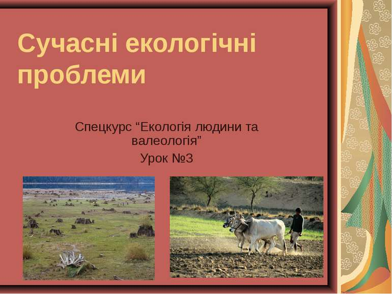 """Сучасні екологічні проблеми Спецкурс """"Екологія людини та валеологія"""" Урок №3"""