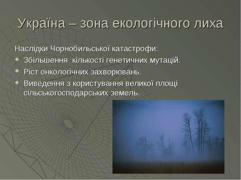 Україна – зона екологічного лиха Наслідки Чорнобильської катастрофи: Збільшен...