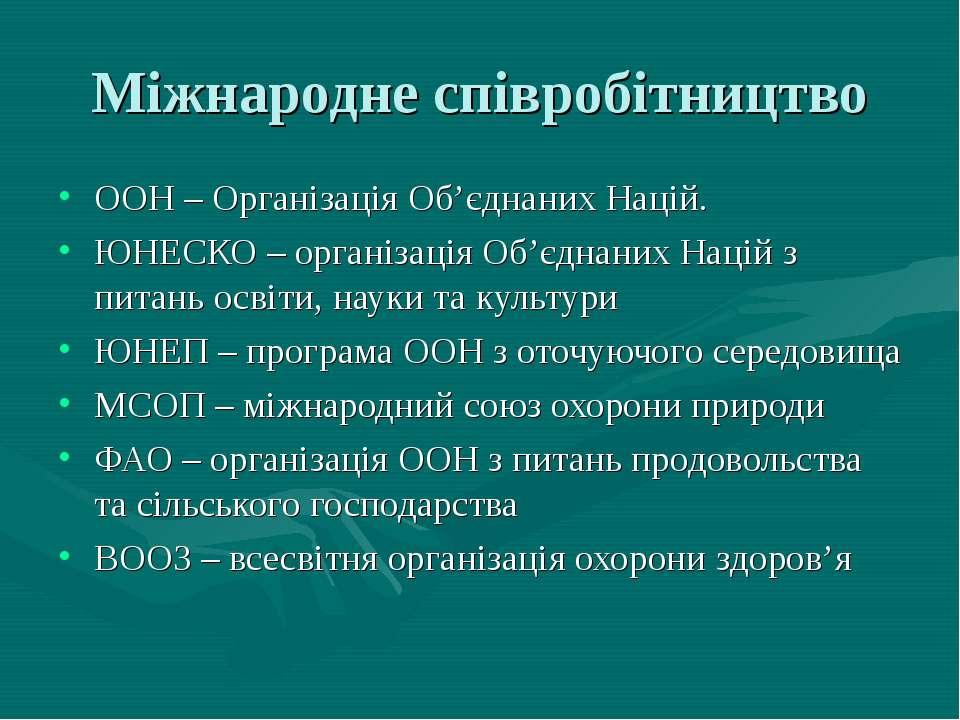 Міжнародне співробітництво ООН – Організація Об'єднаних Націй. ЮНЕСКО – орган...
