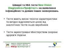 Швидкі та ІФА тести New Vision Diagnostics«Профітест» на виявлення інфекційни...