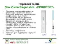 Переваги тестів New Vision Diagnostics «ПРОФІТЕСТ» Одночасне виявлення від од...