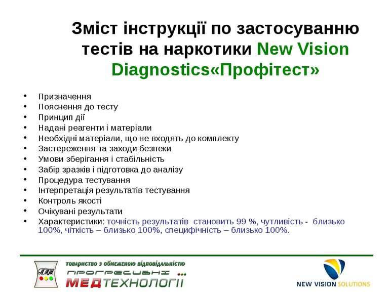 Зміст інструкції по застосуванню тестів на наркотики New Vision Diagnostics«П...