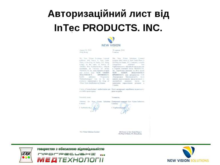 Авторизаційний лист від InTec PRODUCTS. INC.