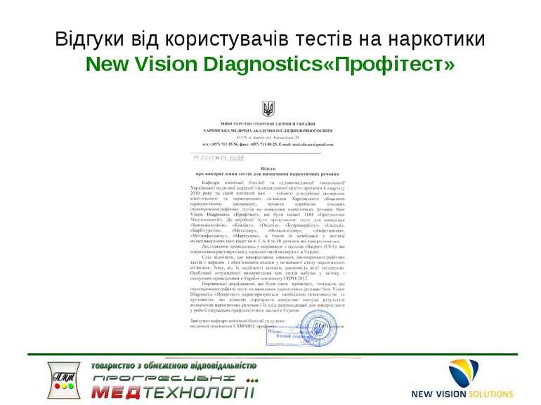 Відгуки від користувачів тестів на наркотики New Vision Diagnostics«Профітест»