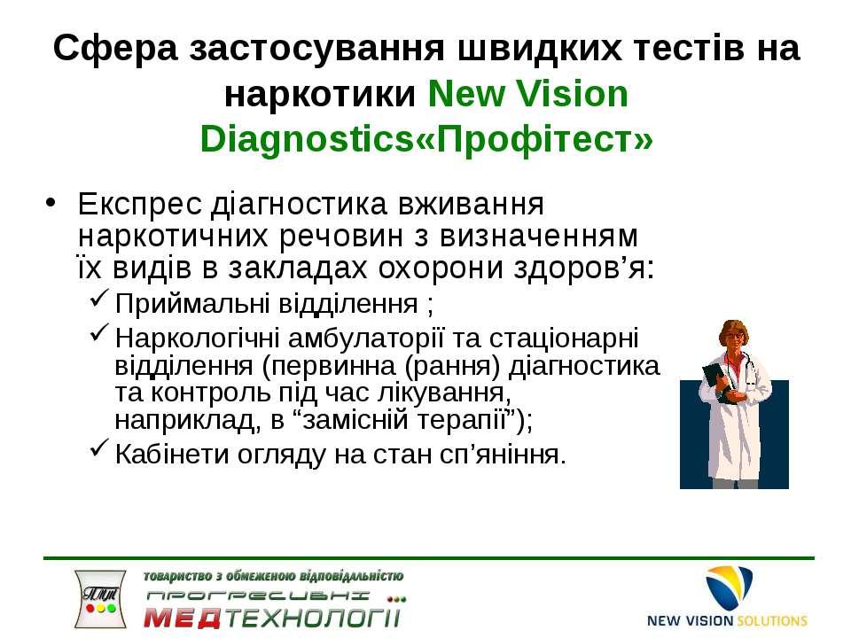 Сфера застосування швидких тестів на наркотики New Vision Diagnostics«Профіте...