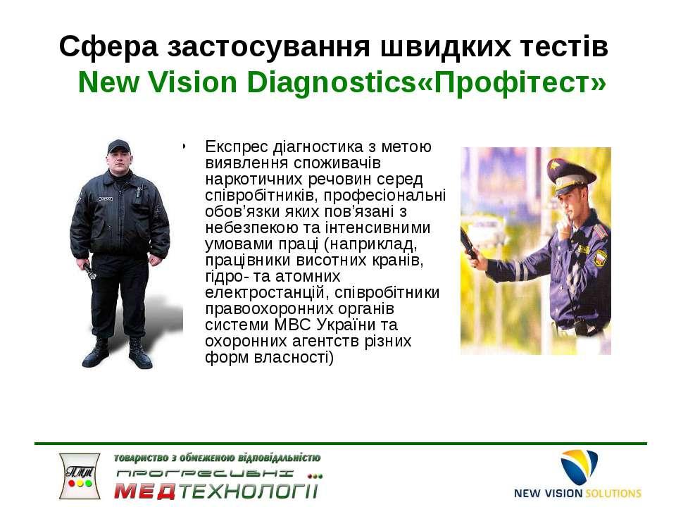 Сфера застосування швидких тестів New Vision Diagnostics«Профітест» Експрес д...