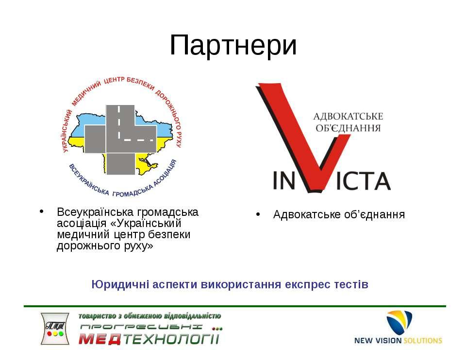 Партнери Всеукраїнська громадська асоціація «Український медичний центр безпе...