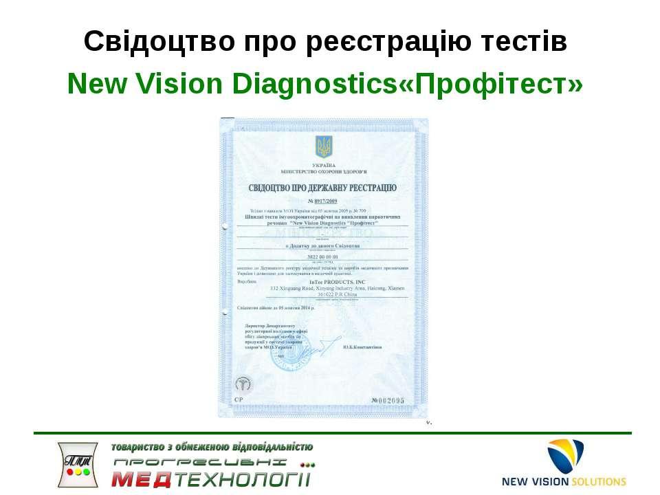 Свідоцтво про реєстрацію тестів New Vision Diagnostics«Профітест»