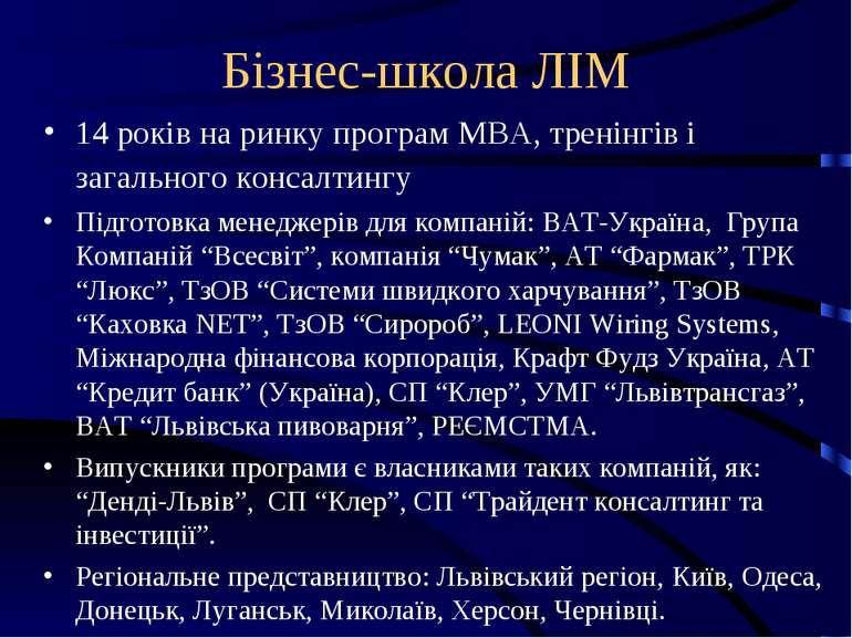 Бізнес-школа ЛІМ 14 років на ринку програм МВА, тренінгів і загального консал...