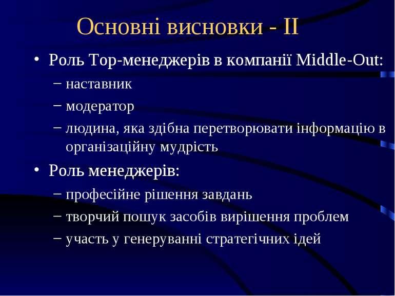 Основні висновки - ІІ Роль Top-менеджерів в компанії Middle-Out: наставник мо...
