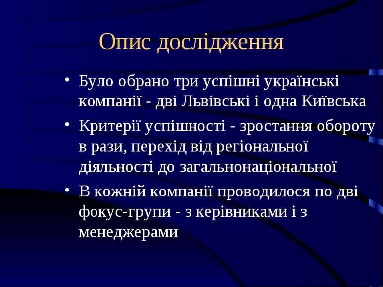 Опис дослідження Було обрано три успішні українські компанії - дві Львівські ...