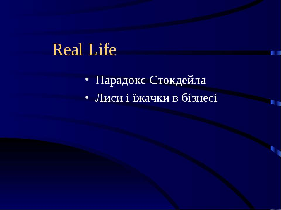 Real Life Парадокс Стокдейла Лиси і їжачки в бізнесі
