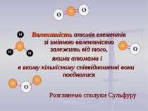 Валентність атомів елементів зі змінною валентністю залежить від того, якими ...