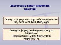 Складіть формули сполук за їх валентністю: KO, CaCl, AlCl, NaS, CuO, MgS Скла...