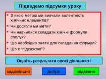 Підведемо підсумки уроку З якою метою ми вивчали валентність хімічних елемент...
