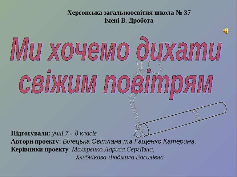 Підготували: учні 7 – 8 класів Автори проекту: Білецька Світлана та Гащенко К...