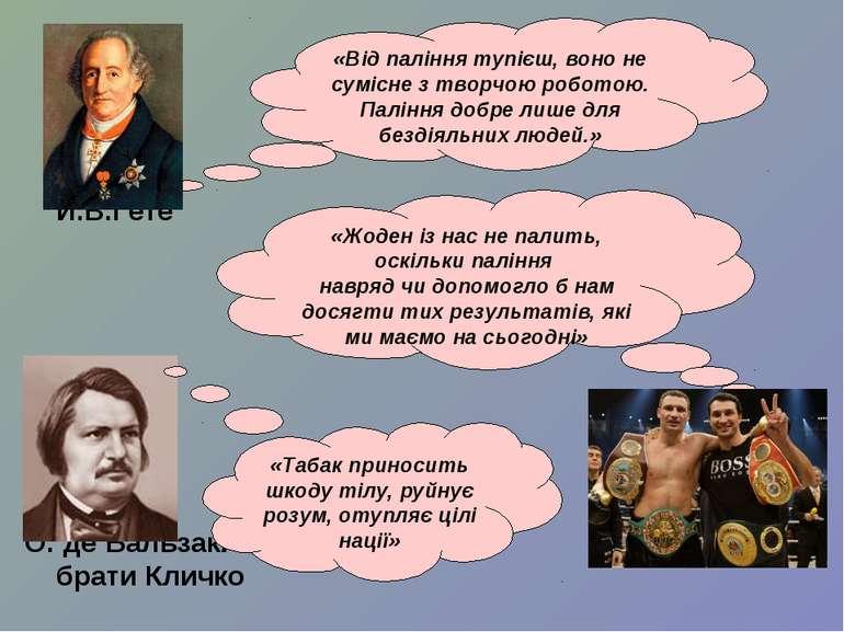 Й.В.Гете О. де Бальзак. брати Кличко «Від паління тупієш, воно не сумісне з т...