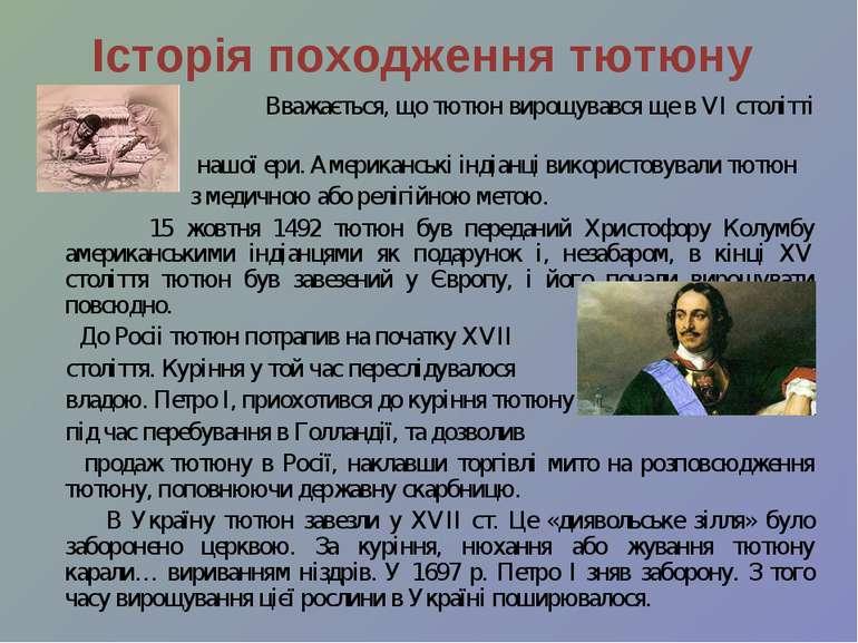 Історія походження тютюну Вважається, що тютюн вирощувався ще в VI столітті д...
