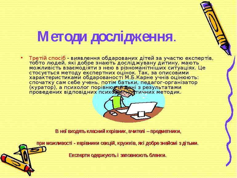 Методи дослідження. Третій спосіб - виявлення обдарованих дітей за участю екс...
