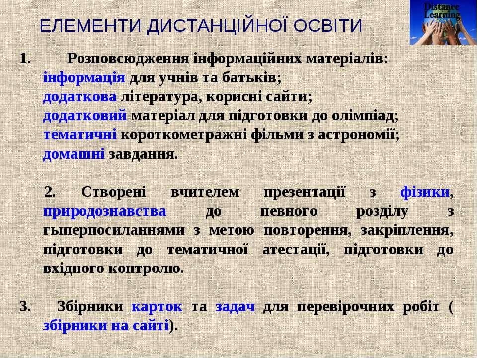 ЕЛЕМЕНТИ ДИСТАНЦІЙНОЇ ОСВІТИ 1. Розповсюдження інформаційних матеріалів: інфо...