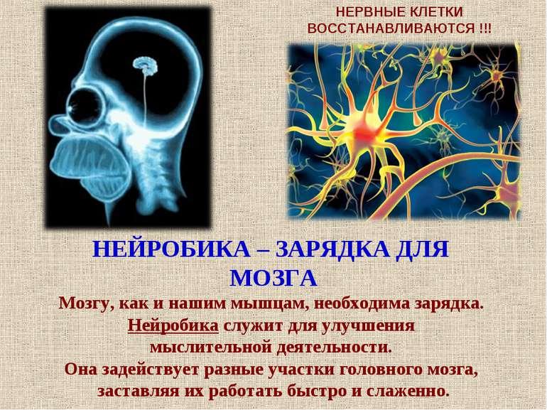 НЕЙРОБИКА – ЗАРЯДКА ДЛЯ МОЗГА Мозгу, как и нашим мышцам, необходима зарядка. ...