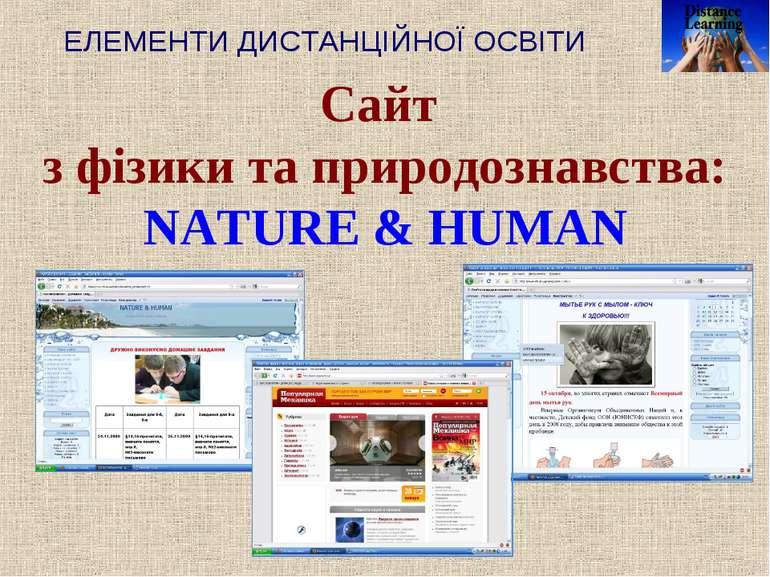 ЕЛЕМЕНТИ ДИСТАНЦІЙНОЇ ОСВІТИ Сайт з фізики та природознавства: NATURE & HUMAN