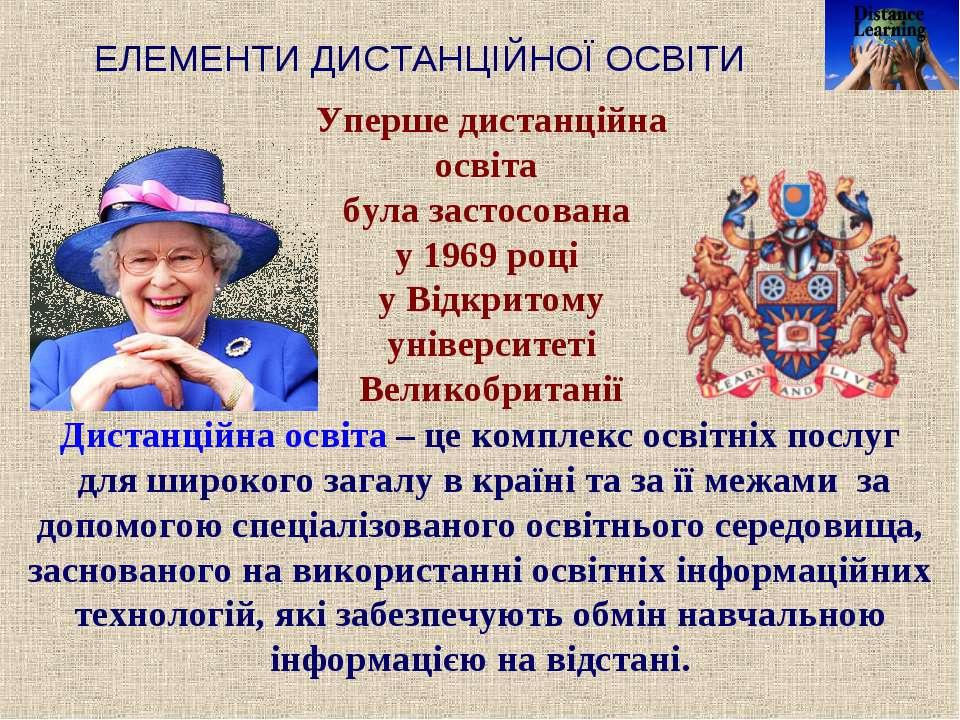 ЕЛЕМЕНТИ ДИСТАНЦІЙНОЇ ОСВІТИ Уперше дистанційна освіта була застосована у 196...