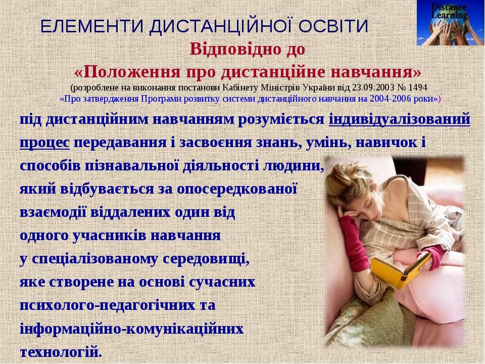 ЕЛЕМЕНТИ ДИСТАНЦІЙНОЇ ОСВІТИ Відповідно до «Положення про дистанційне навчанн...