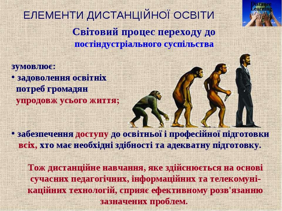 ЕЛЕМЕНТИ ДИСТАНЦІЙНОЇ ОСВІТИ Світовий процес переходу до постіндустріального ...