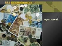ВІЛ не передається через гроші Откидач Вікторія © Київ 2006