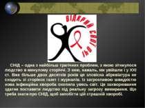 СНІД – одна з найбільш трагічних проблем, з якою зіткнулося людство в минулом...