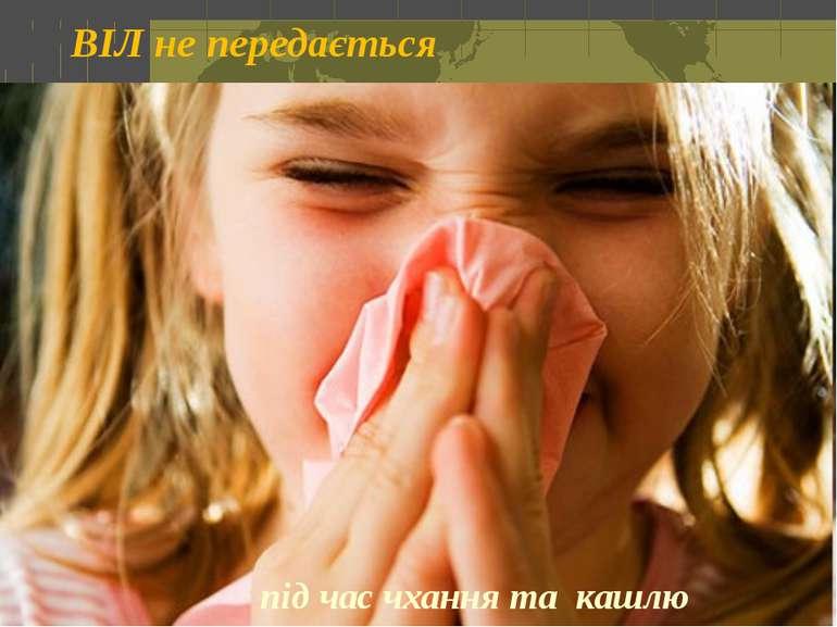 ВІЛ не передається під час чхання та кашлю Откидач Вікторія © Київ 2006