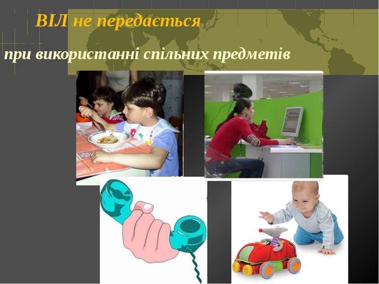 ВІЛ не передається при використанні спільних предметів Откидач Вікторія © Киї...